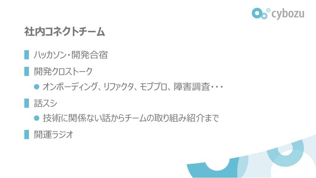 社内コネクトチーム ▌ハッカソン・開発合宿 ▌開発クロストーク ⚫ オンボーディング、リファク...