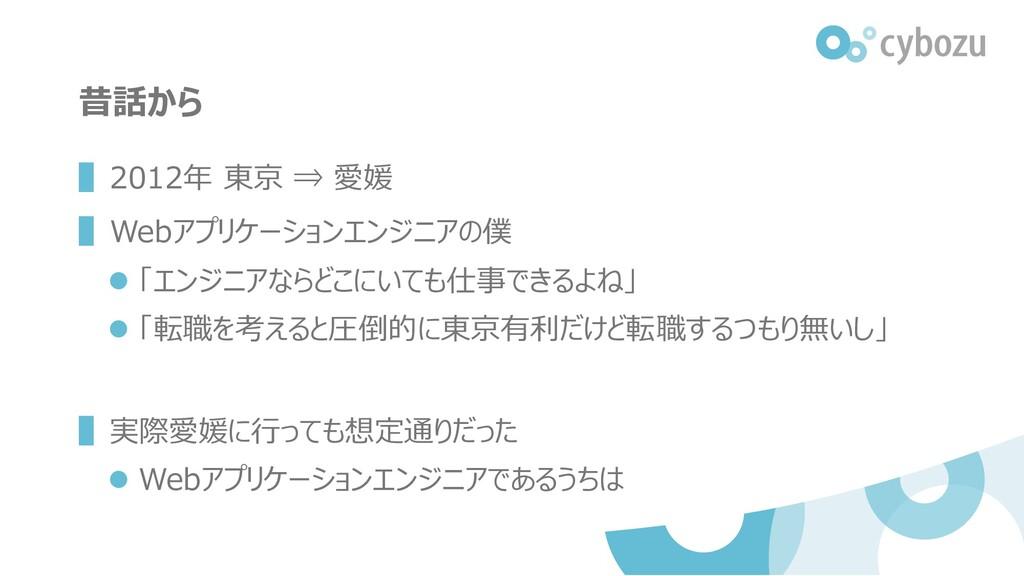昔話から ▌2012年 東京 ⇒ 愛媛 ▌Webアプリケーションエンジニアの僕 ⚫ 「エンジニ...