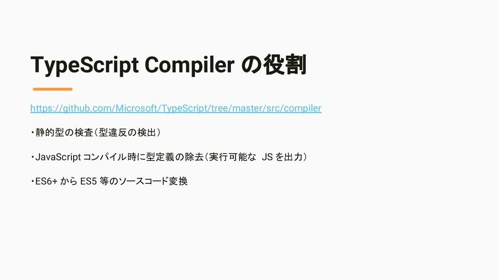 TypeScript Compiler の役割 https://github.com/Micr...