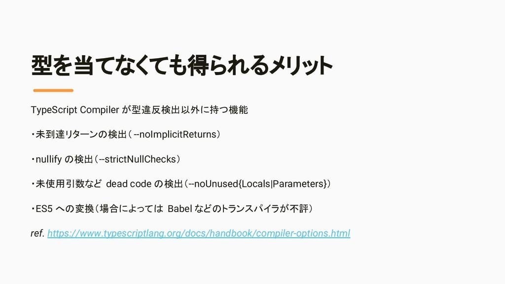 型を当てなくても得られるメリット TypeScript Compiler が型違反検出以外に持...