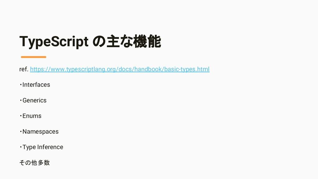 TypeScript の主な機能 ref. https://www.typescriptlan...