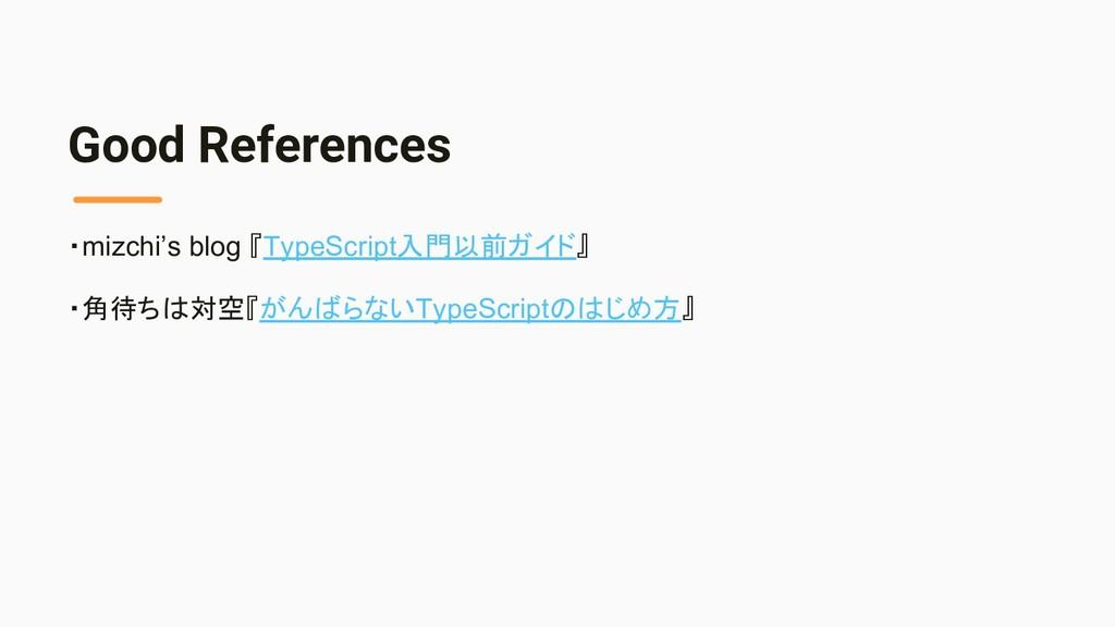 Good References ・mizchi's blog 『TypeScript入門以前ガ...