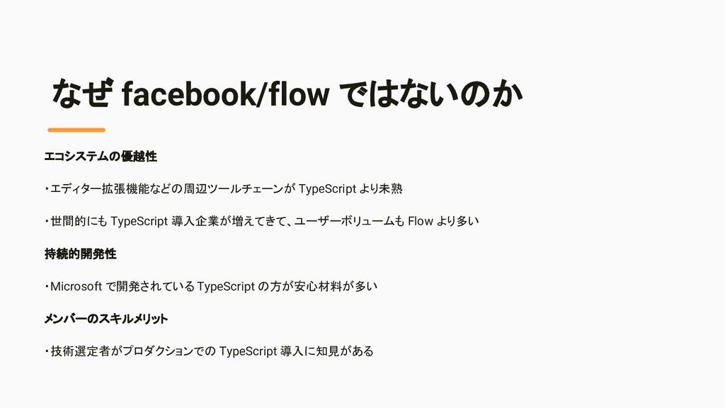 なぜ facebook/flow ではないのか エコシステムの優越性 ・エディター拡張機能など...