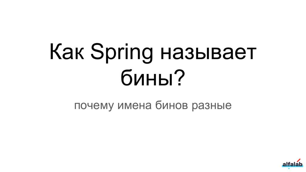 Как Spring называет бины? почему имена бинов ра...