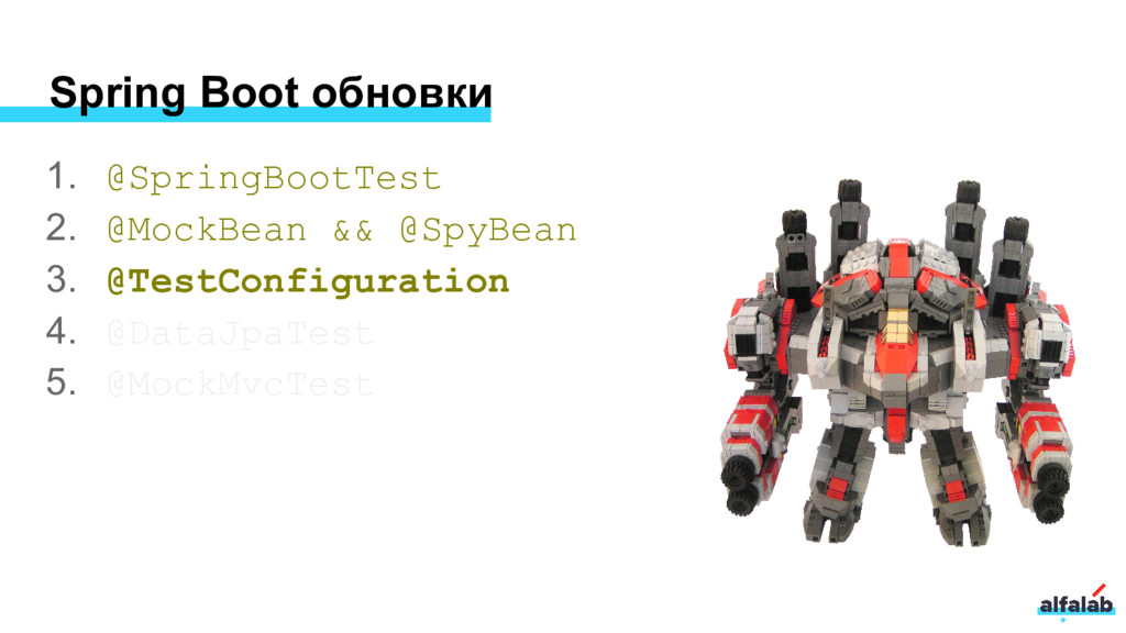 Spring Boot обновки 1. @SpringBootTest 2. @Mock...
