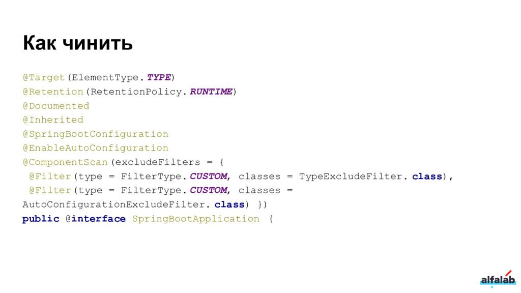 Как чинить @Target(ElementType.TYPE) @Retention...