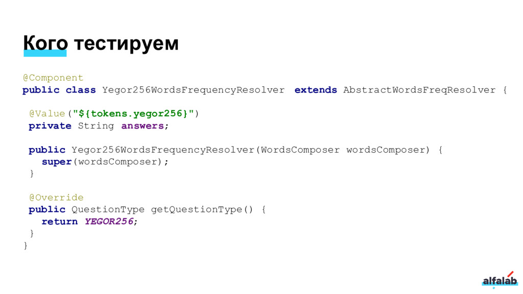 Кого тестируем @Component public class Yegor256...