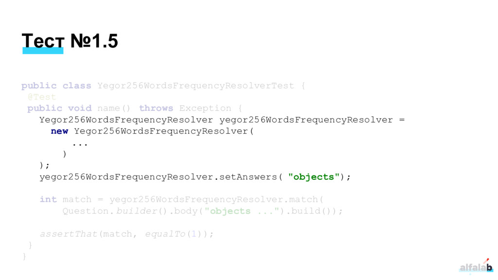 Тест №1.5 public class Yegor256WordsFrequencyRe...