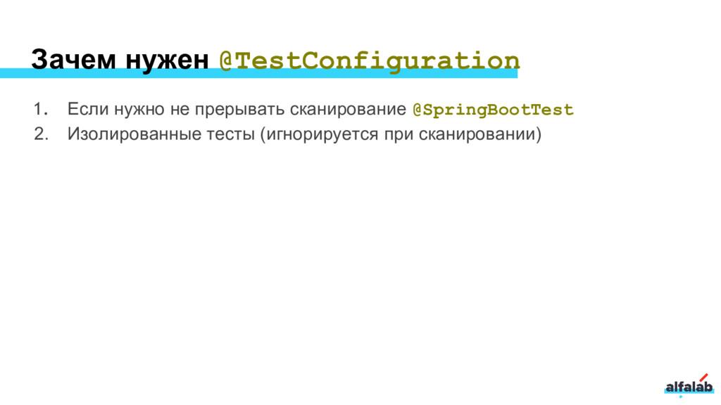 Зачем нужен @TestConfiguration 1. Если нужно не...