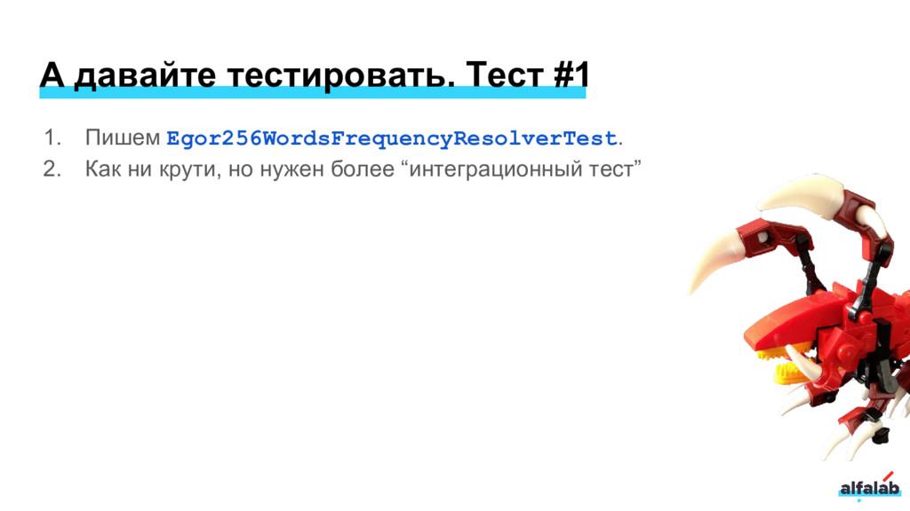 А давайте тестировать. Тест #1 1. Пишем Egor256...