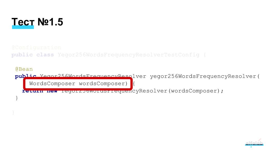 Тест №1.5 @Configuration public class Yegor256W...