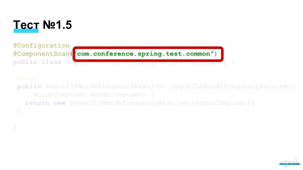 "Тест №1.5 @Configuration @ComponentScan(""com.co..."