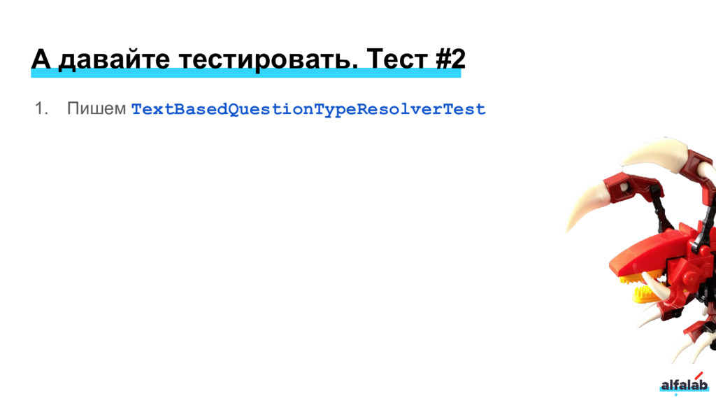 1. Пишем TextBasedQuestionTypeResolverTest А да...