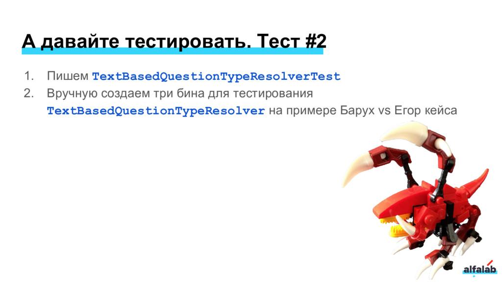 1. Пишем TextBasedQuestionTypeResolverTest 2. В...