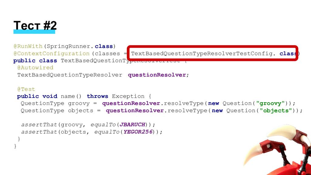 @RunWith(SpringRunner. class) @ContextConfigura...