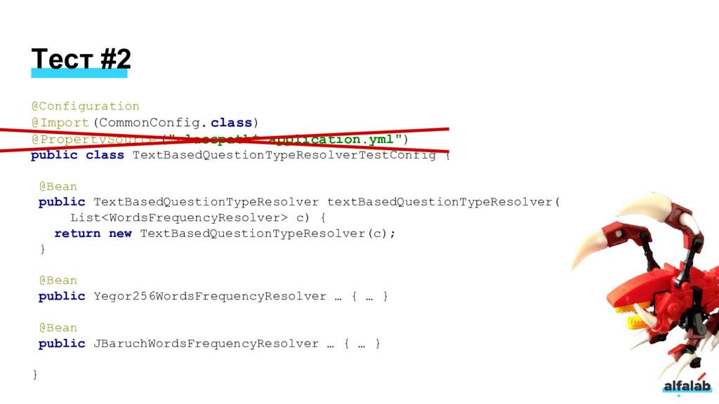 @Configuration @Import(CommonConfig. class) @Pr...
