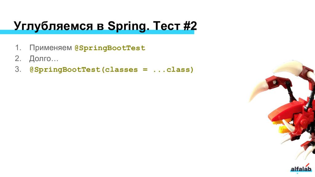Углубляемся в Spring. Тест #2 1. Применяем @Spr...