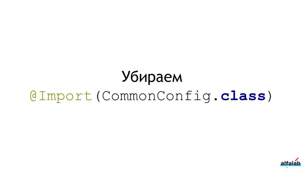 Убираем @Import(CommonConfig.class)