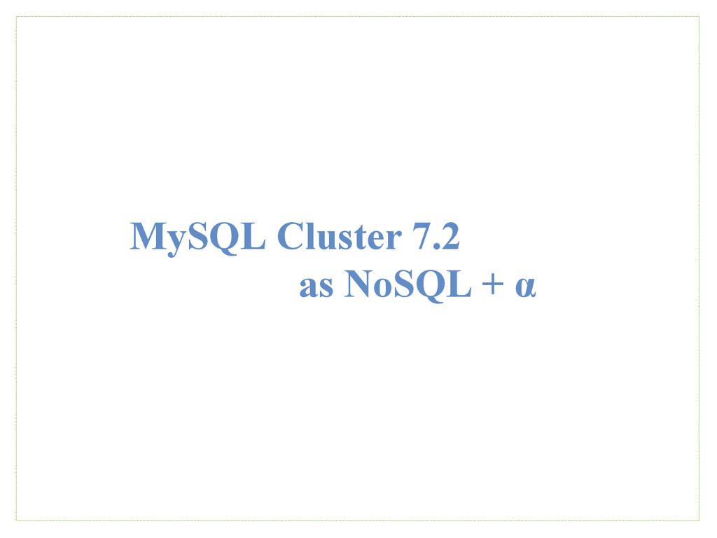 MySQL Cluster 7.2     as NoSQL + α