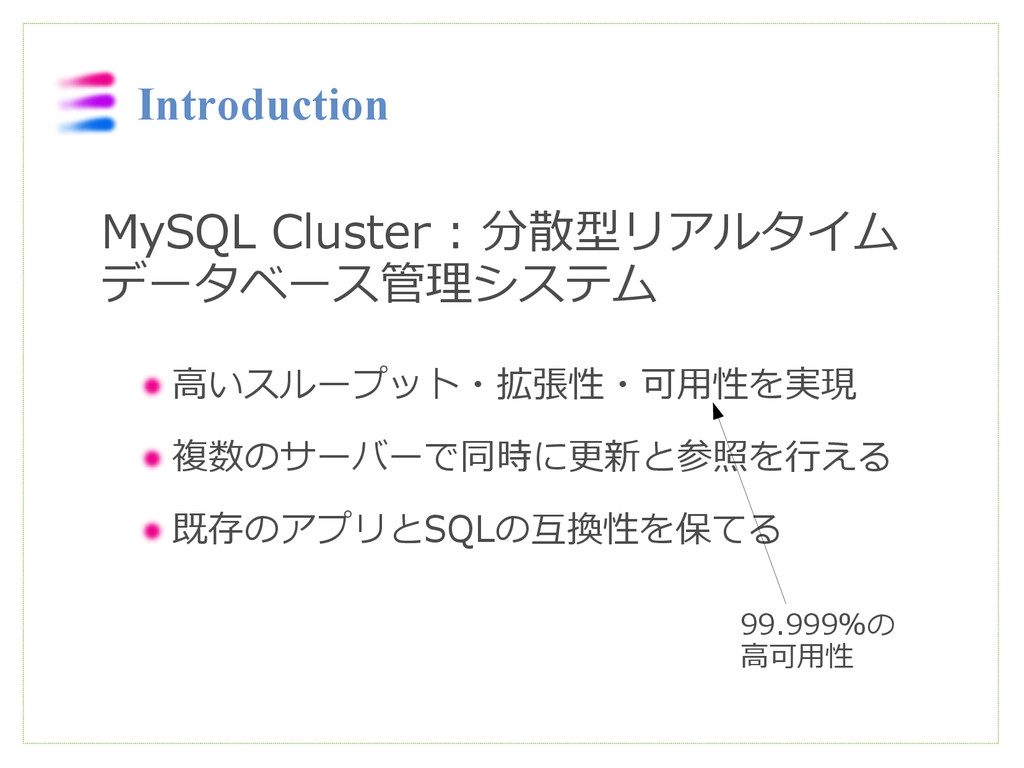 Introduction MySQL Cluster : 分散型リアルタイム データベース管理...