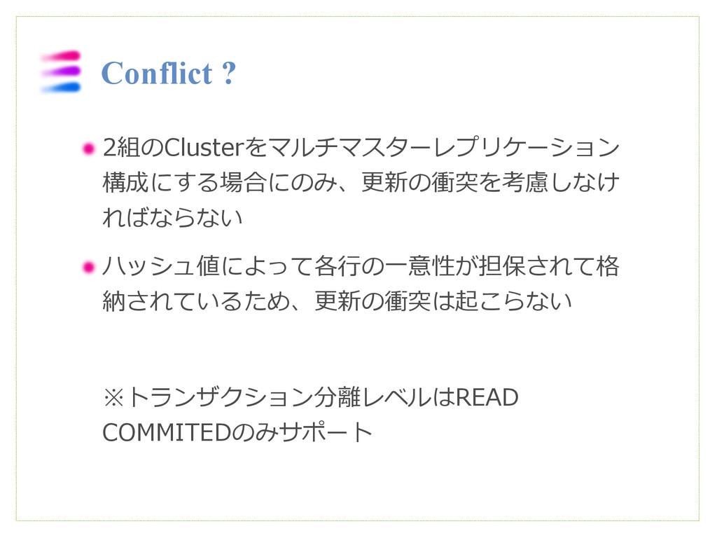 Conflict ? 2組のClusterをマルチマスターレプリケーション 構成にする場合にの...
