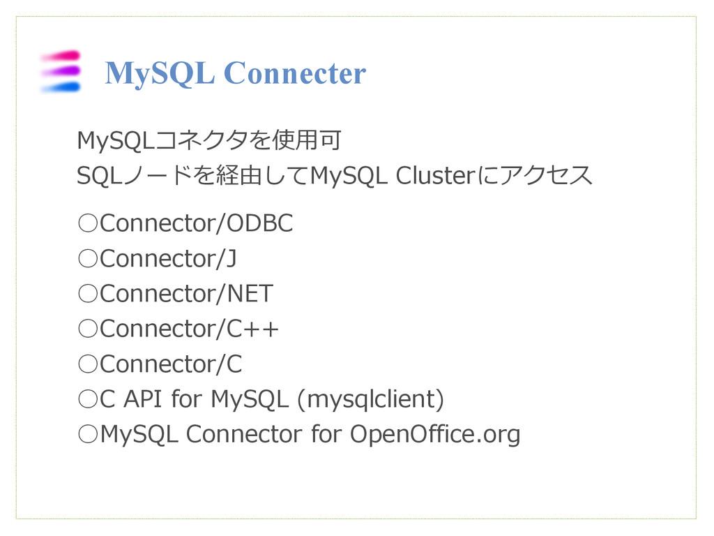 MySQL Connecter MySQLコネクタを使用可 SQLノードを経由してMySQL ...