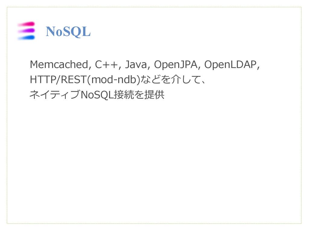 NoSQL Memcached, C++, Java, OpenJPA, OpenLDAP, ...