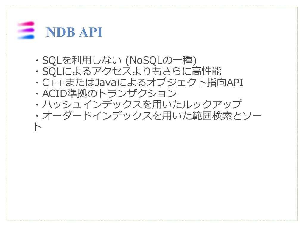 ・SQLを利用しない (NoSQLの一種) ・SQLによるアクセスよりもさらに高性能 ・C++...