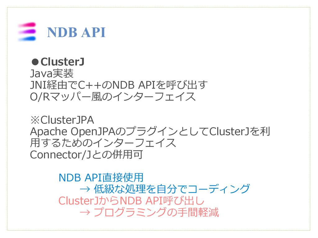 NDB API直接使用 → 低級な処理を自分でコーディング ClusterJからNDB API...