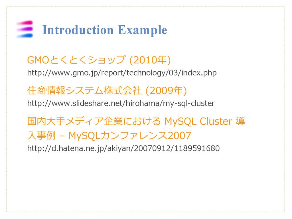 Introduction Example GMOとくとくショップ (2010年) http:/...