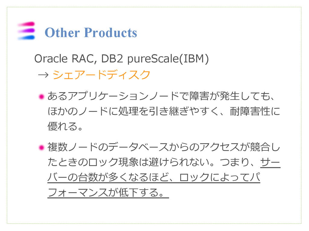 Other Products Oracle RAC, DB2 pureScale(IBM) →...