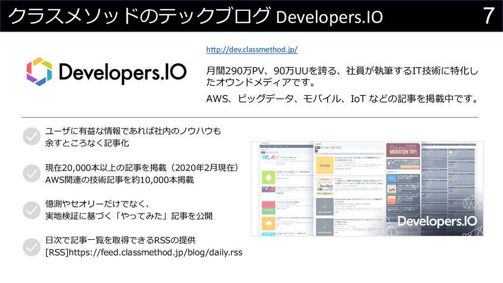 7 クラスメソッドのテックブログ Developers.IO http://dev.class...