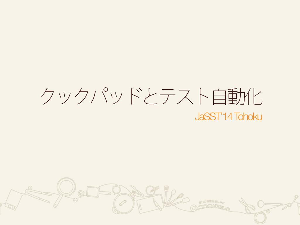 ΫοΫύουͱςετࣗಈԽ JaSST'14 Tohoku