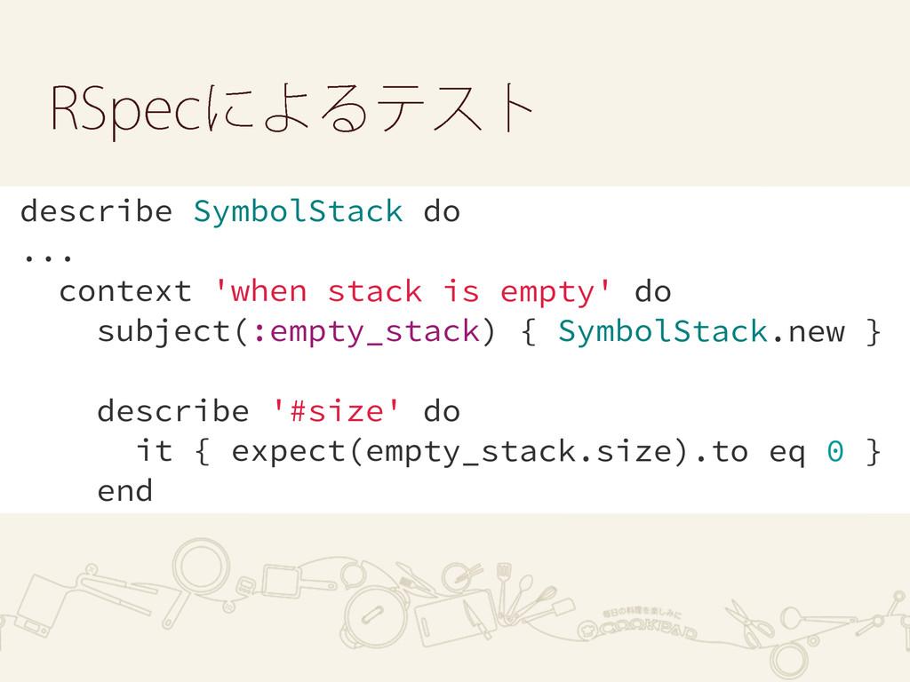 34QFDʹΑΔςετ describe SymbolStack do ... context...