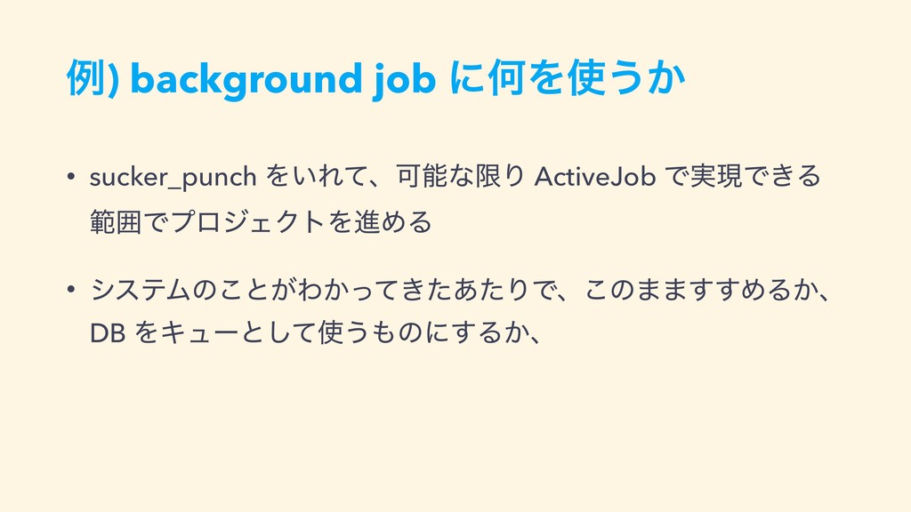 ྫ) background job ʹԿΛ͏͔ • sucker_punch Λ͍ΕͯɺՄ...