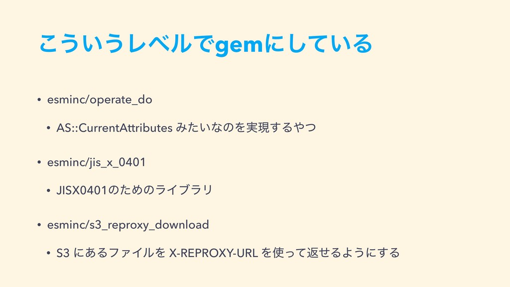 ͜͏͍͏ϨϕϧͰgemʹ͍ͯ͠Δ • esminc/operate_do • AS::Curr...