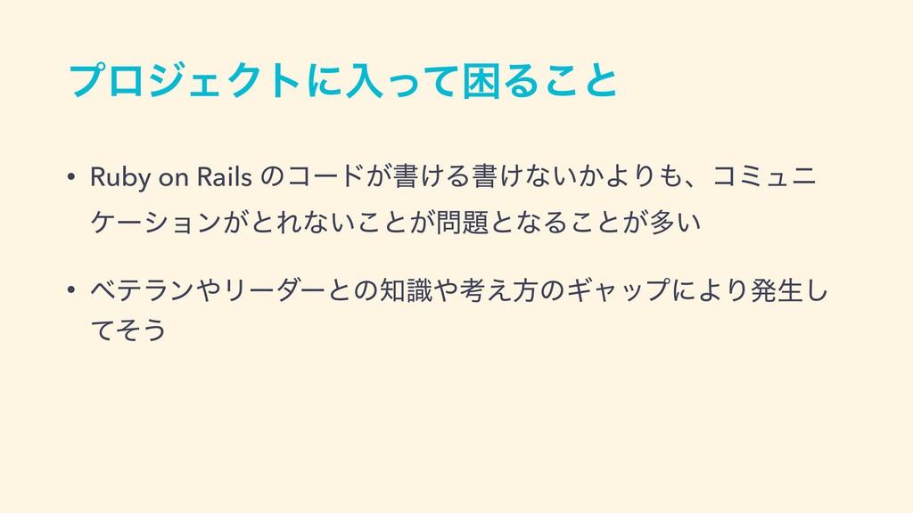 ϓϩδΣΫτʹೖͬͯࠔΔ͜ͱ • Ruby on Rails ͷίʔυ͕ॻ͚Δॻ͚ͳ͍͔ΑΓ...
