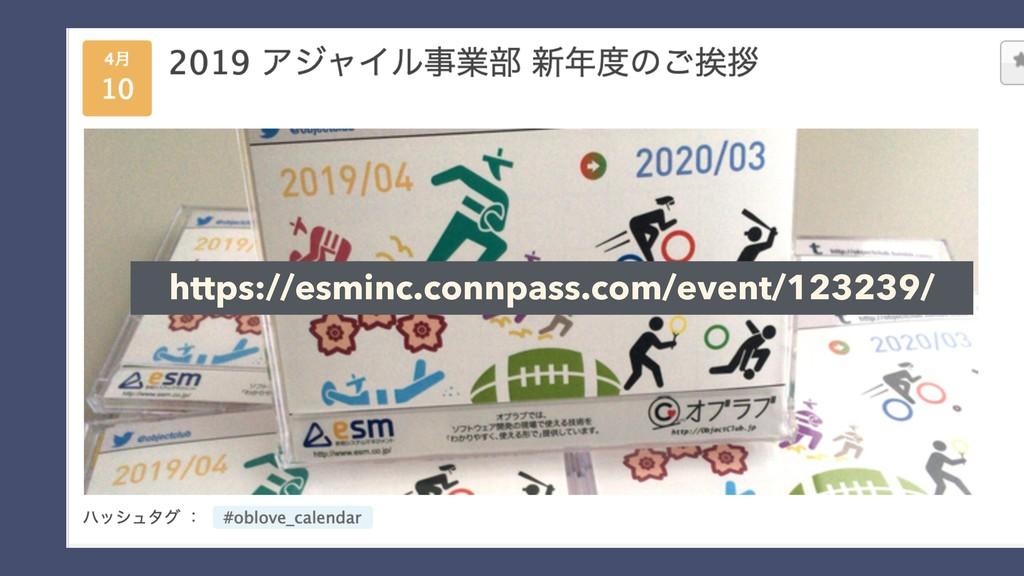 https://esminc.connpass.com/event/123239/