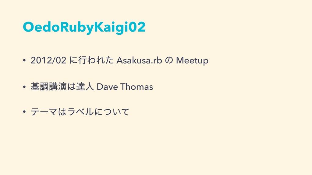 OedoRubyKaigi02 • 2012/02 ʹߦΘΕͨ Asakusa.rb ͷ Me...