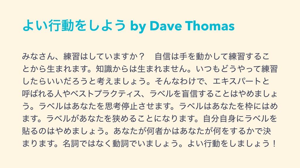 Α͍ߦಈΛ͠Α͏ by Dave Thomas Έͳ͞Μɺ࿅श͍ͯ͠·͔͢ʁɹࣗ৴खΛಈ͔...
