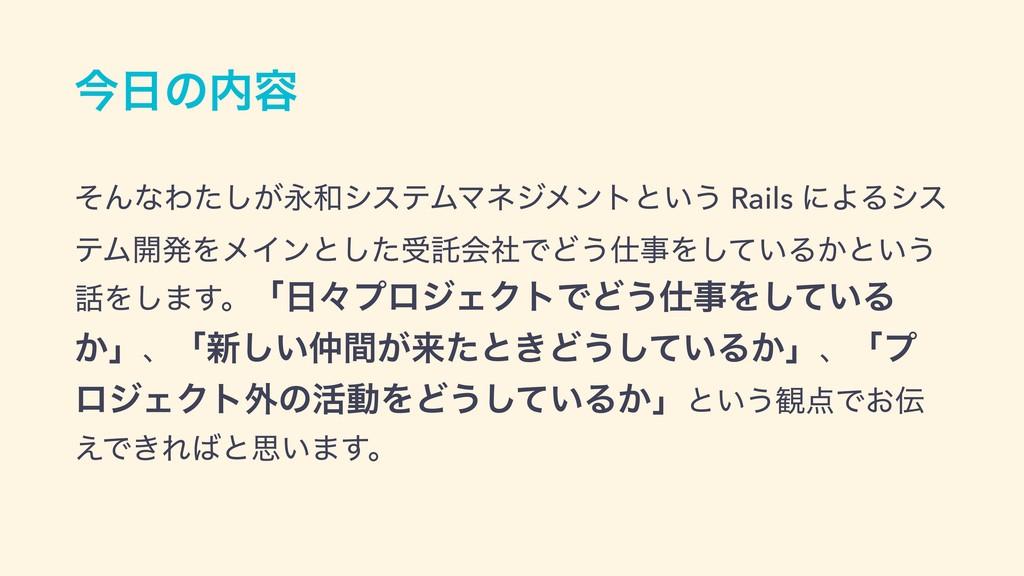 ࠓͷ༰ ͦΜͳΘ͕ͨ͠ӬγεςϜϚωδϝϯτͱ͍͏ Rails ʹΑΔγε ςϜ։ൃΛϝ...
