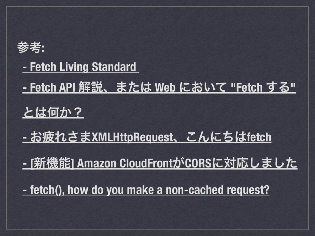 ߟ: - Fetch Living Standard - Fetch API ղઆɺ·ͨ ...