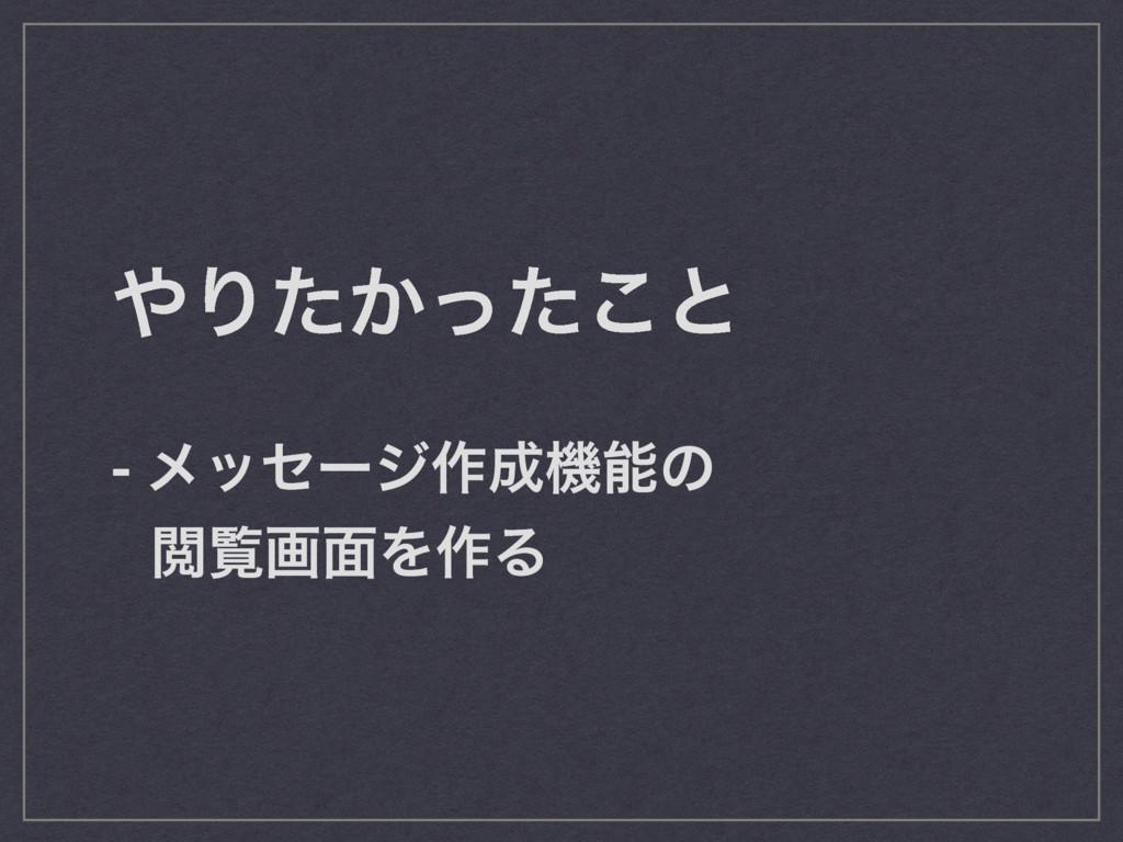 Γ͔ͨͬͨ͜ͱ - ϝοηʔδ࡞ػͷ Ӿཡը໘Λ࡞Δ