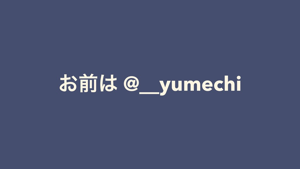 ͓લ @__yumechi