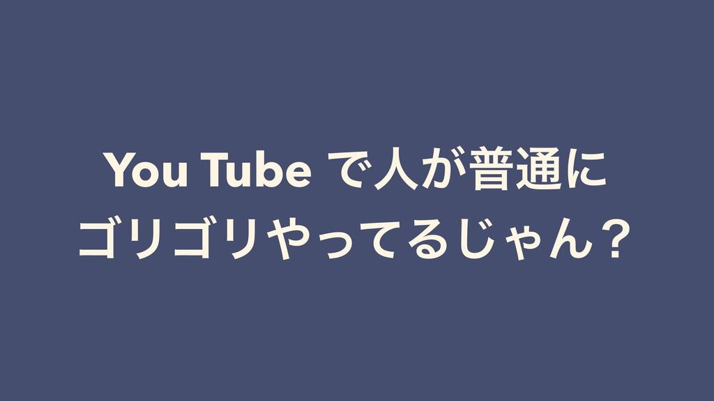 You Tube Ͱਓ͕ී௨ʹ ΰϦΰϦͬͯΔ͡ΌΜʁ
