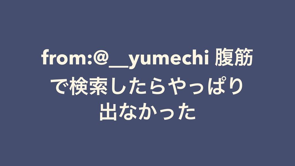 from:@__yumechi ෲے Ͱݕࡧͨ͠ΒͬͺΓ ग़ͳ͔ͬͨ