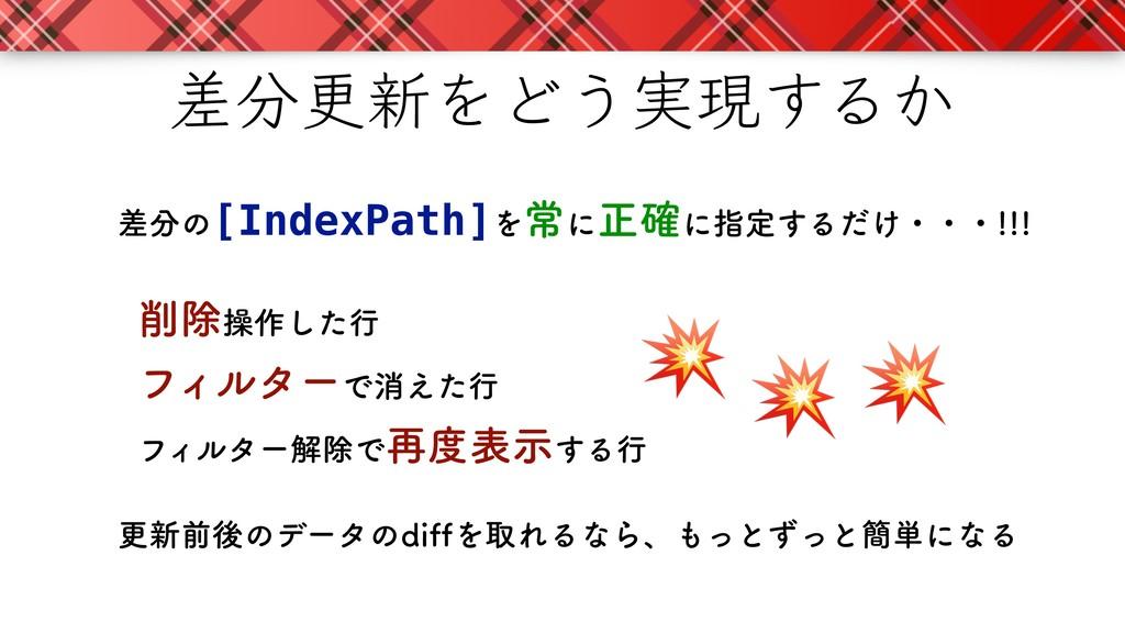 ࠩߋ৽ΛͲ͏࣮ݱ͢Δ͔ ࠩͷ[IndexPath]Λৗʹਖ਼֬ʹࢦఆ͢Δ͚ͩɾɾɾ ...