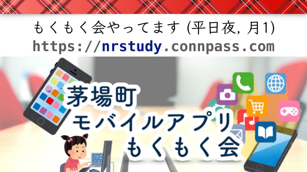 https://nrstudy.connpass.com ͘͘ձͬͯ·͢ ฏ݄...