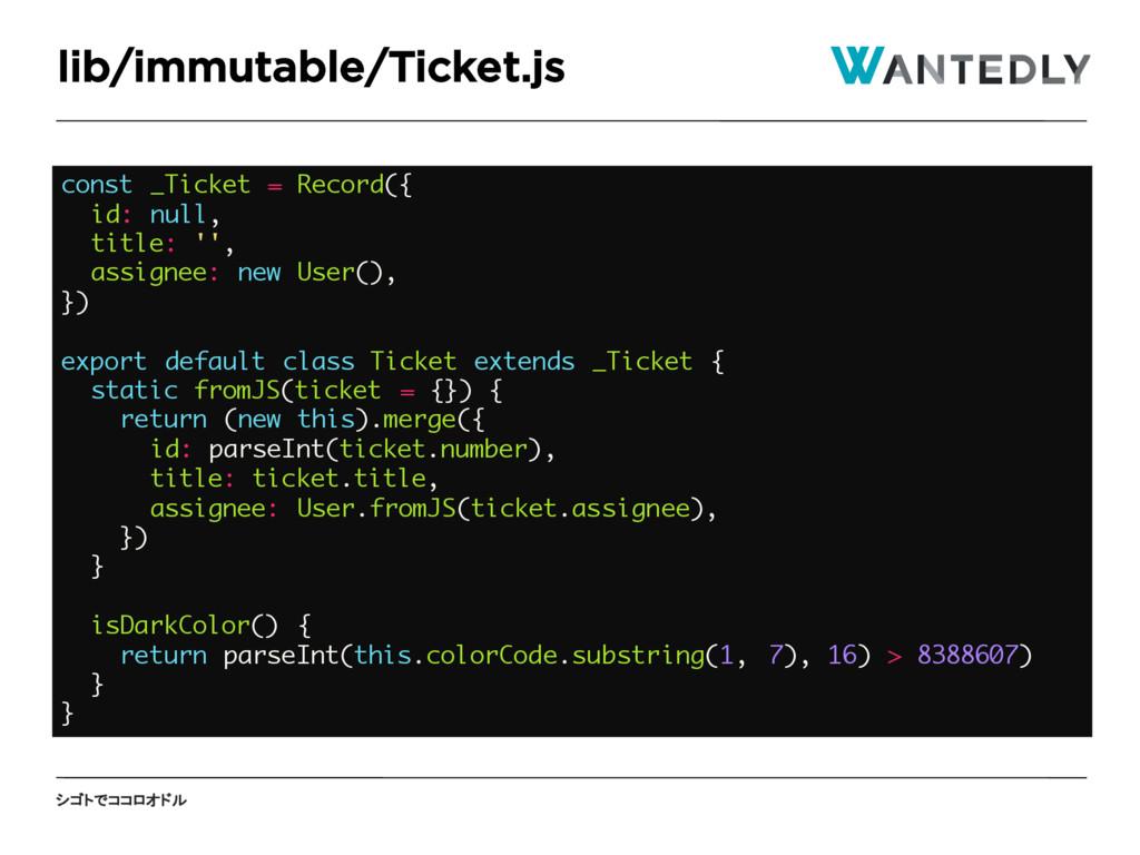 シゴトでココロオドル lib/immutable/Ticket.js const _Ticke...