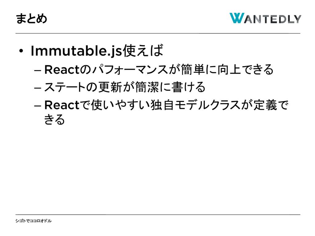 シゴトでココロオドル • Immutable.js使えば – Reactのパフォーマンスが簡単...
